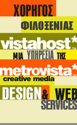 Metrovista Creative Media, Web Design & Development Heraklion Crete