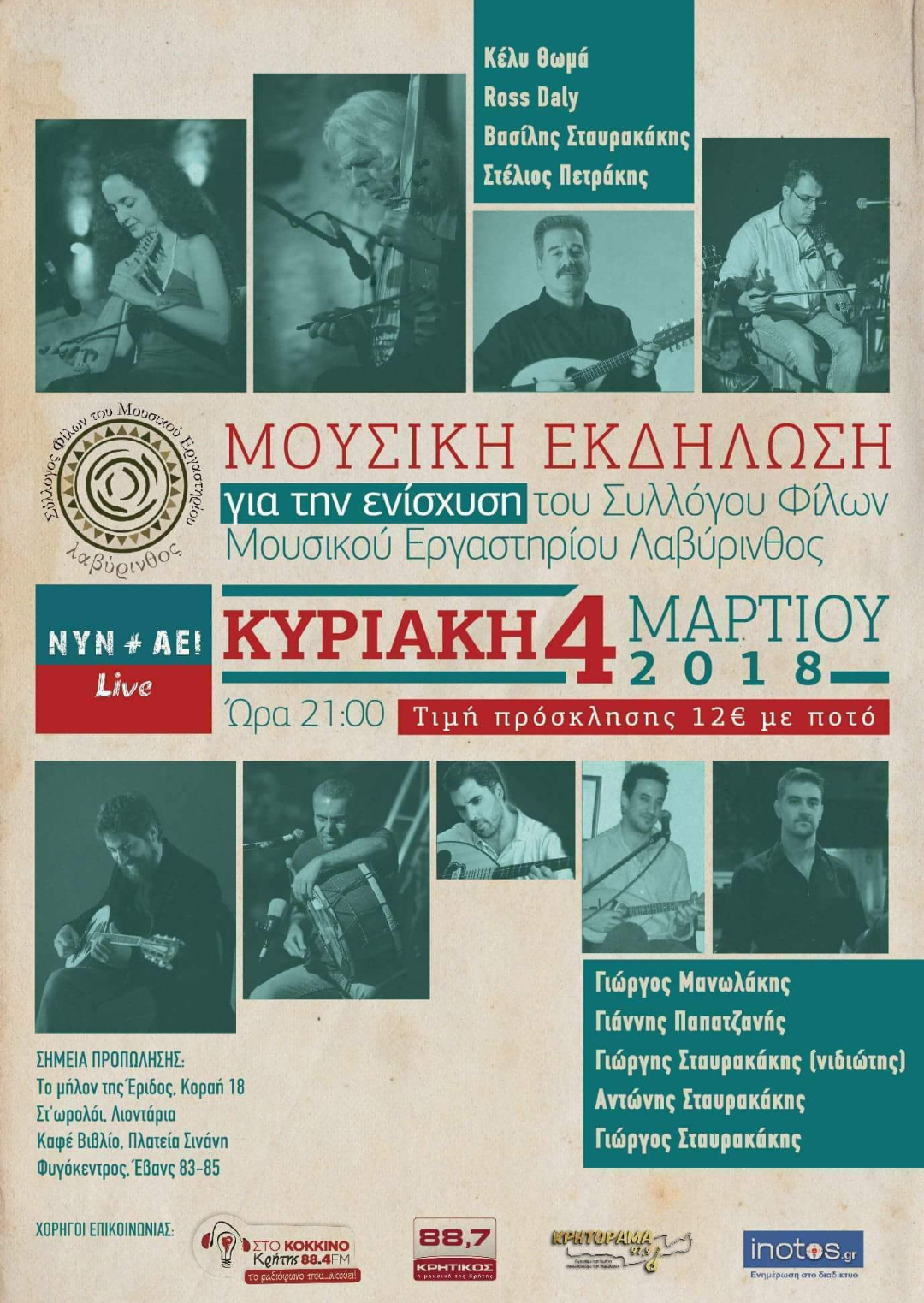 Concert Poster